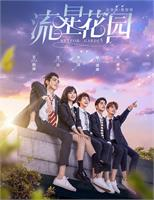 Meteor Garden 2018 Poster As Framed Poster