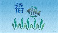 Fish As Greeting Card
