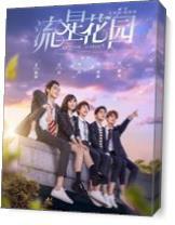 Meteor Garden 2018 Poster As Canvas